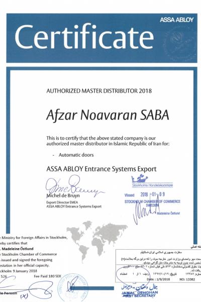 ASSA ABLOY 2018 SABA Certificate